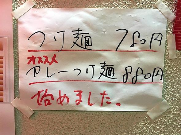 らーめん一郎/ラーメンイチロウ/メニュー