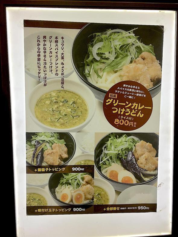 カレーうどん 千吉 表参道店/メニュー