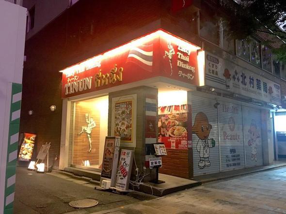 タイ屋台料理 ティーヌン 青山店