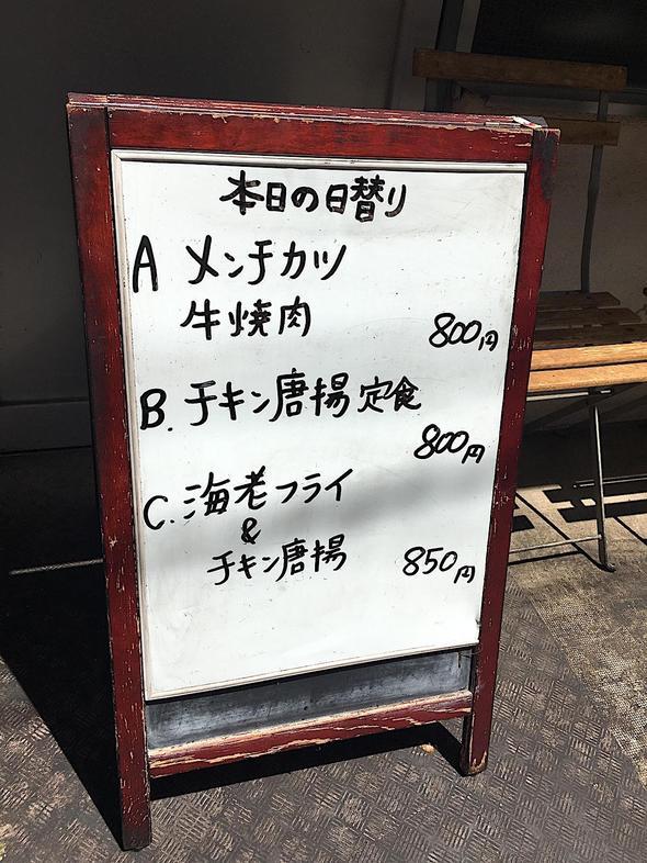 めし処 弥栄亭 南青山店/メニュー