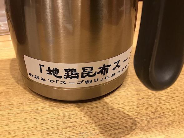 串天・鴨だしおでん そばえもん 青山一丁目店/ポットの地鶏昆布スープ