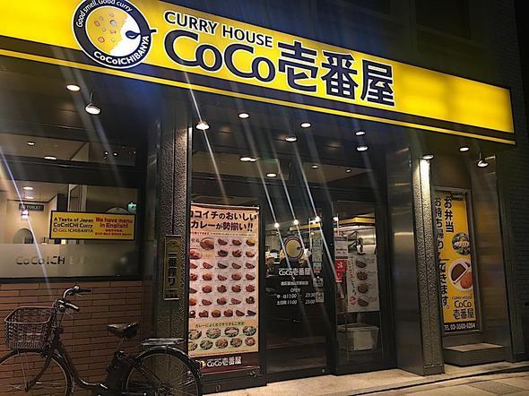 カレーハウス CoCo壱番屋 港区溜池山王駅前店