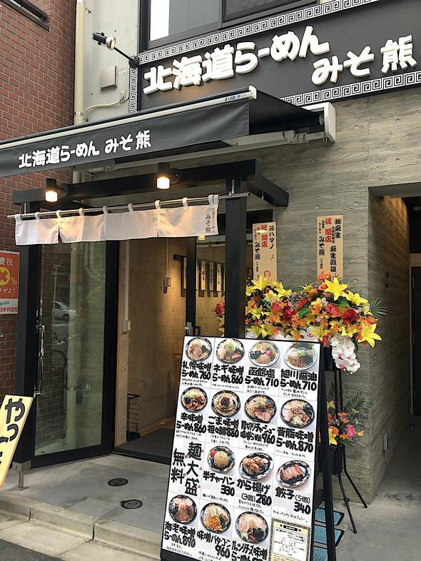 北海道らーめん みそ熊 八丁堀店