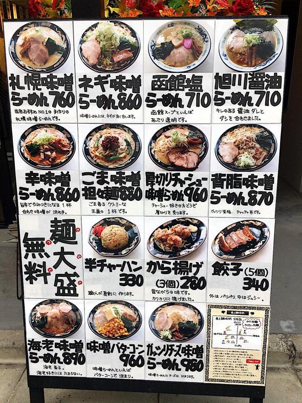 北海道らーめん みそ熊 八丁堀店/メニュー