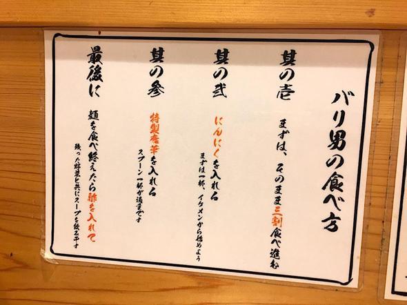らーめん バリ男 日本橋店/BARIO/バリ男の食べ方