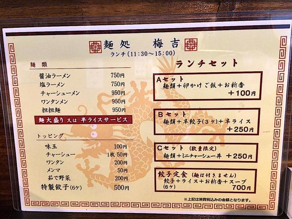 麺処 梅吉/メニュー