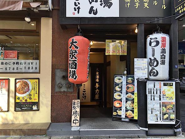 濃厚鶏白湯 麺屋 こいけ