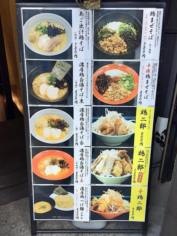 濃厚鶏白湯 麺屋 こいけ/メニュー