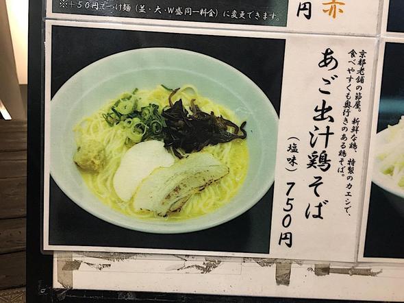 濃厚鶏白湯 麺屋 こいけ/あご出汁鶏そば メニュー