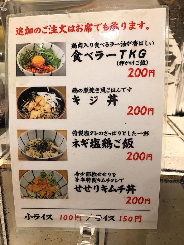 濃厚鶏白湯 麺屋 こいけ/あご出汁鶏そば サイドメニュー
