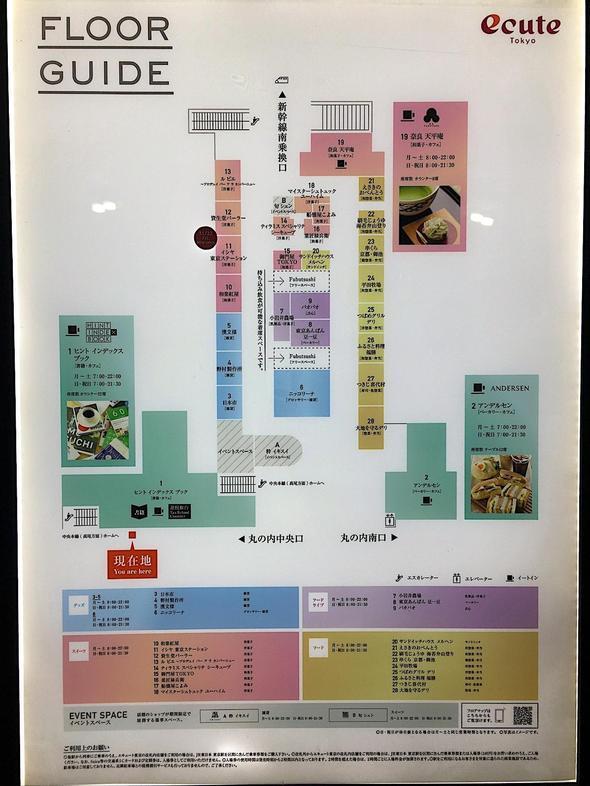 ヒント インデックス ブック/HINT INDEX BOOK エキュート東京店/東京駅構内
