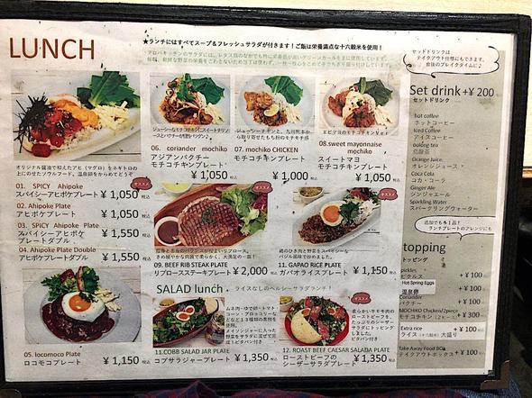 ハワイアン・フード アロハ・キッチン/ALOHA Kitchen 青山店/メニュー