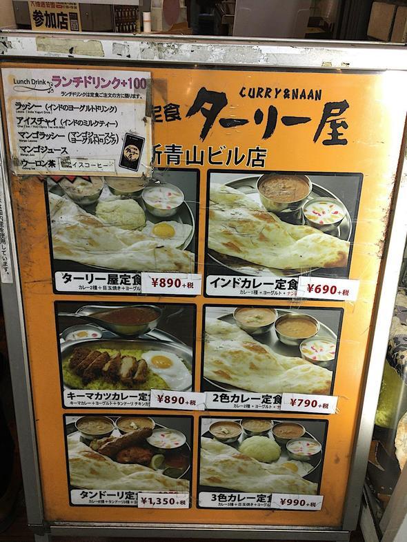 インド定食 ターリー屋 新青山ビル店/メニュー