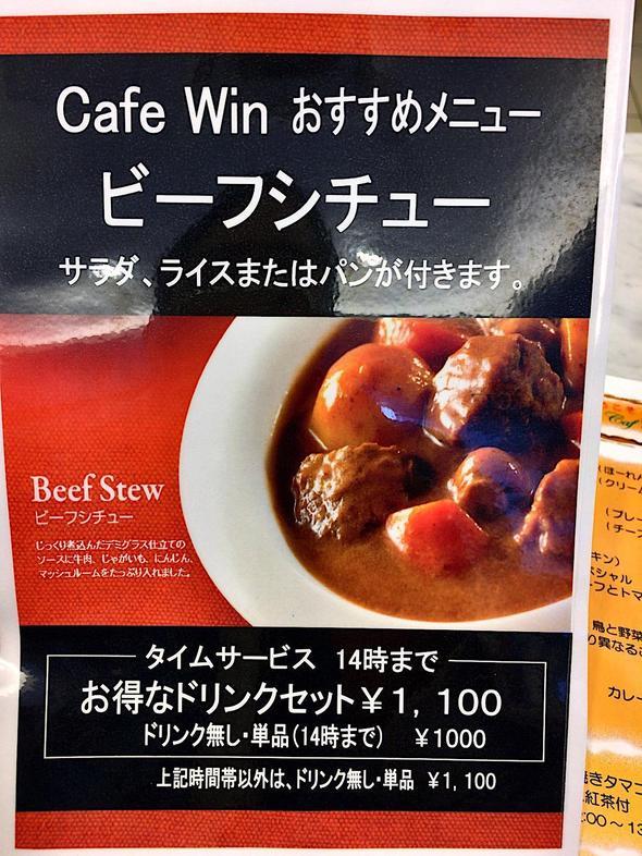 カフェ ウイン/Cafe Win/メニュー
