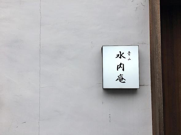 青山水内庵