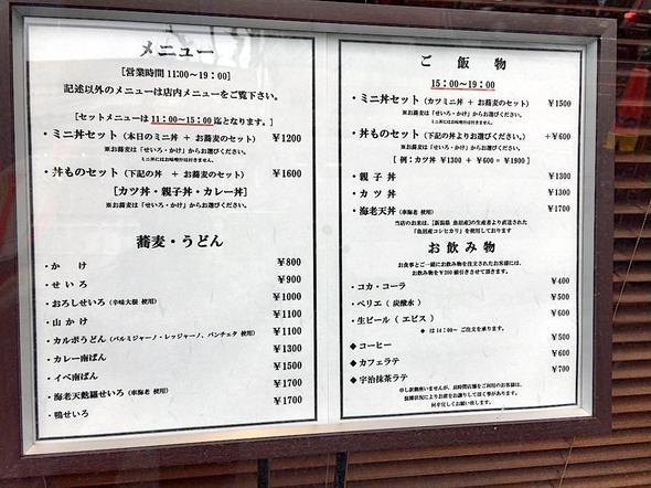 青山水内庵/メニュー