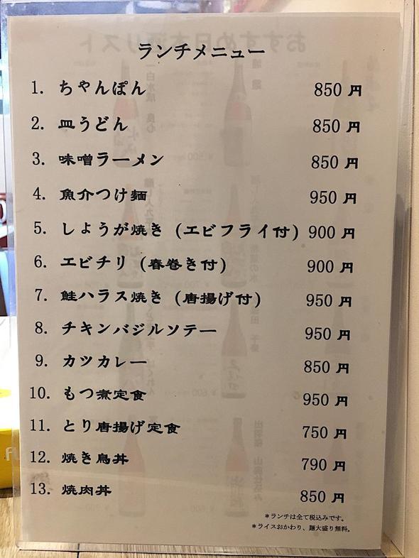 和食居酒屋 青山酒場/メニュー
