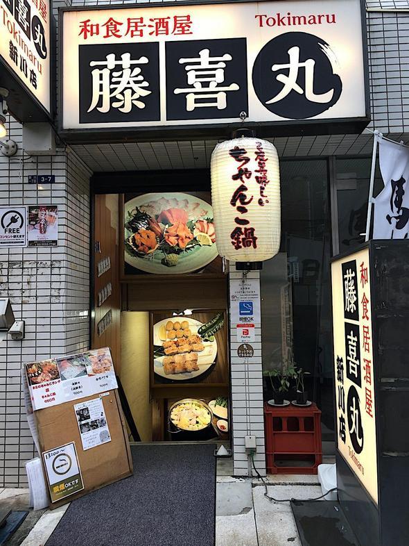 和食居酒屋 藤喜丸 新川店