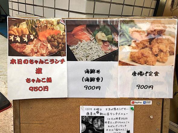 和食居酒屋 藤喜丸 新川店/メニュー