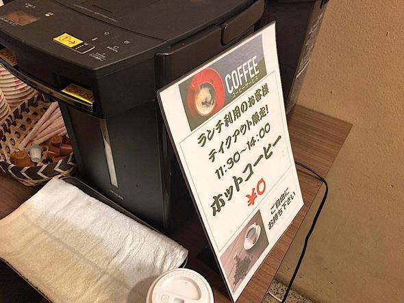 和食居酒屋 藤喜丸 新川店/コーヒー