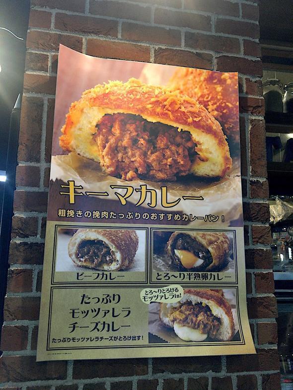 咖喱&カレーパン 天馬 青山店/カレーパン