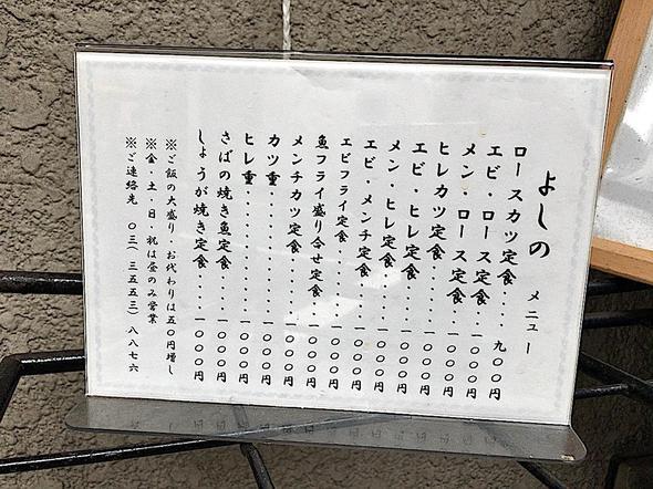 とんかつ よしの 新川/メニュー