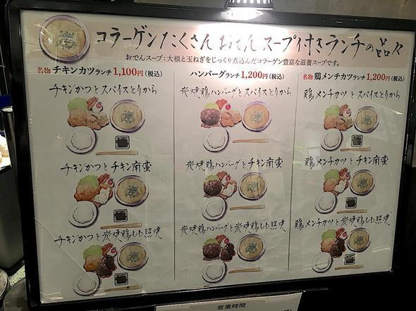 鶏だしおでん かしみん 青山一丁目店/メニュー