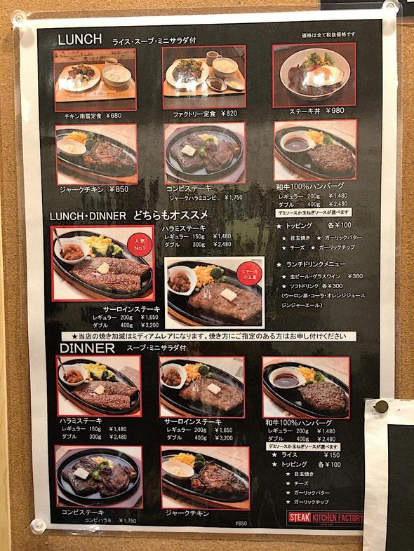 ステーキキッチンファクトリー/STEAK KITCHEN FACTORY 日本橋茅場町店/メニュー