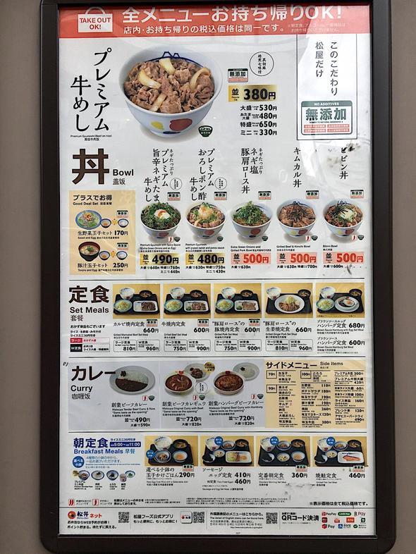 松屋 門前仲町店/メニュー