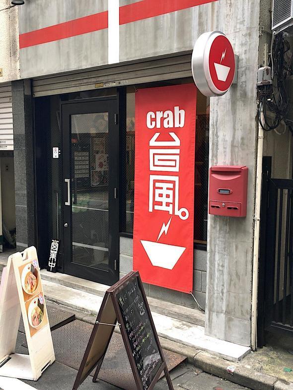 crab台風。