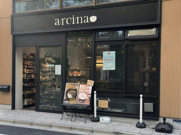 オーガニック食品&カレー アルチーナ/organic foods & curry arcina