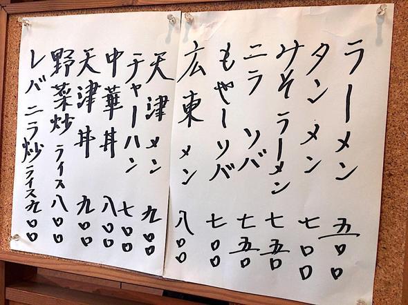 食彩 高らん亭/メニュー