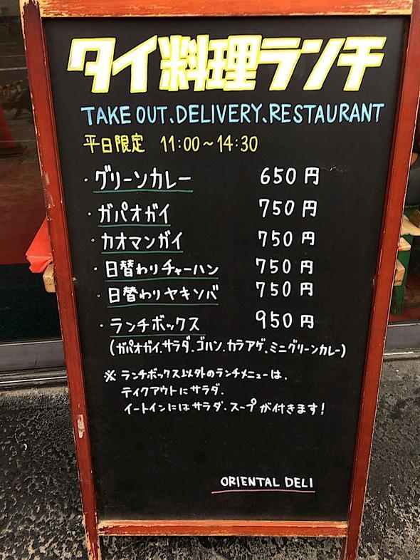オリエンタルデリ 白金店/メニュー
