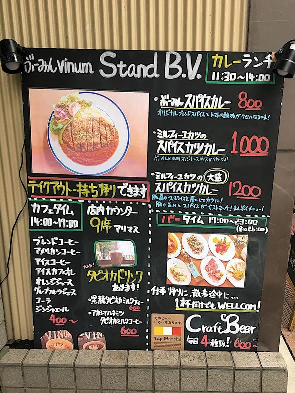 ぶーみん/BOOMIN vinum stand B.V./ランチメニュー