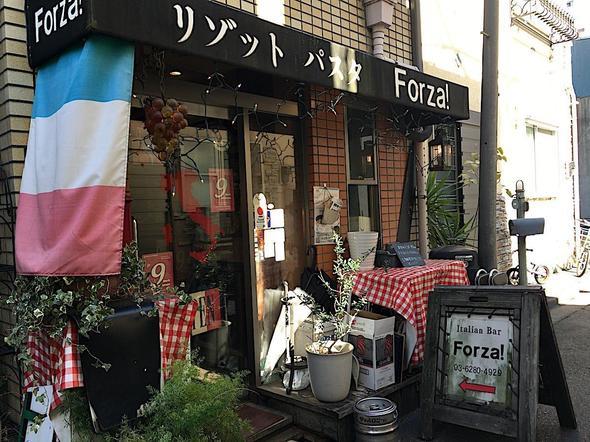 イタリアンバー フォルツァ!/ItalianBar Forza!