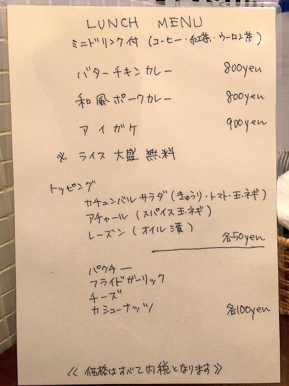 カリアゲ/Curry.age/メニュー