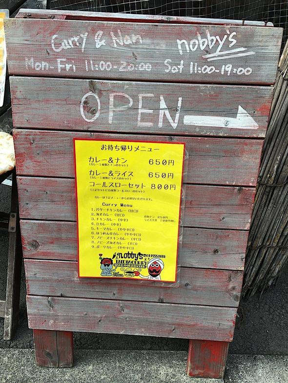 下町のカレー タンドールキッチン ノビーズ/Nobbys/Take Out メニュー