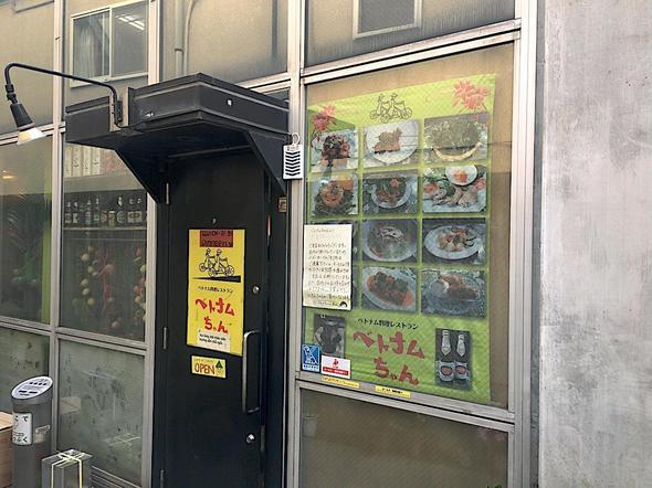 ベトナム料理レストラン ベトナムちゃん