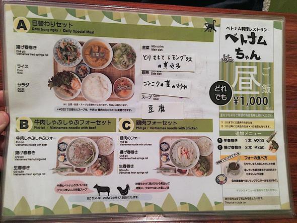 ベトナム料理レストラン ベトナムちゃん/ランチメニュー