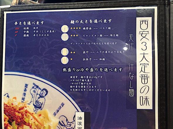 西安麺荘 秦唐記/メニュー