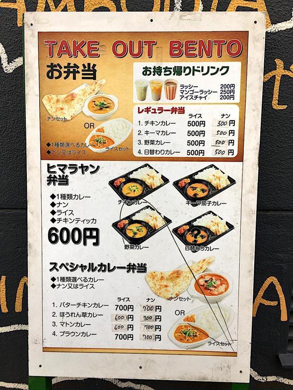 ヒマラヤンキッチン/HIMALAYAN KITCHEN/お弁当メニュー