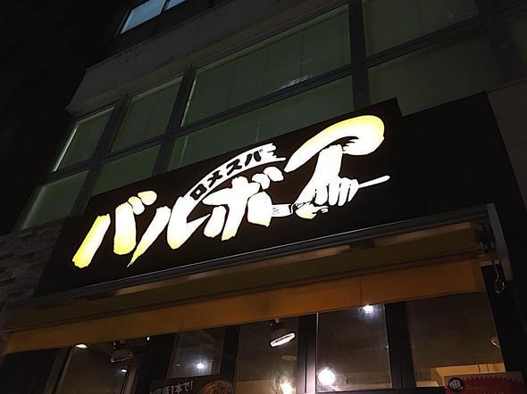 ロメスパ バルボア 虎ノ門店