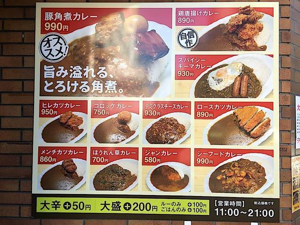 ジャンカレー 末広町店/メニュー