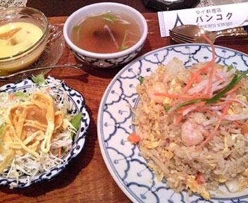 タイ料理店 バンコク/Bangkok/シーフード・チャーハン