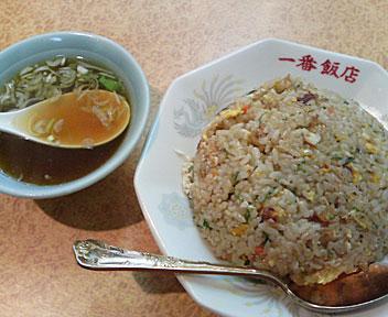 中国厨房 一番飯店/一番飯店チャーハン