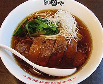 陳麻家/パーコー麺