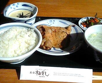 新宿ねぎし/豚ロース炭火焼